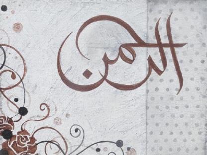 ar-rahman-salwa-najm